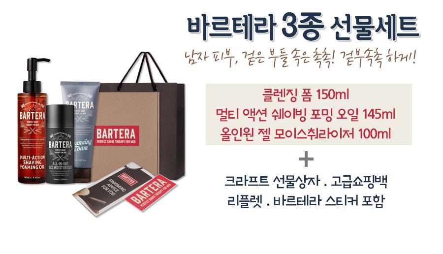 바르테라 쉐이빙 스킨케어 기프트 세트 종합 - 레드비, 54,000원, 스킨케어세트, 스킨케어세트