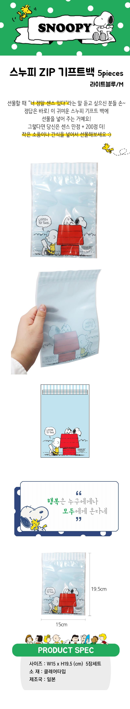 스누피 Zip 기프트백 5pieces (라이트블루/M) - 레드비, 10,100원, 다용도파우치, 끈/주머니형