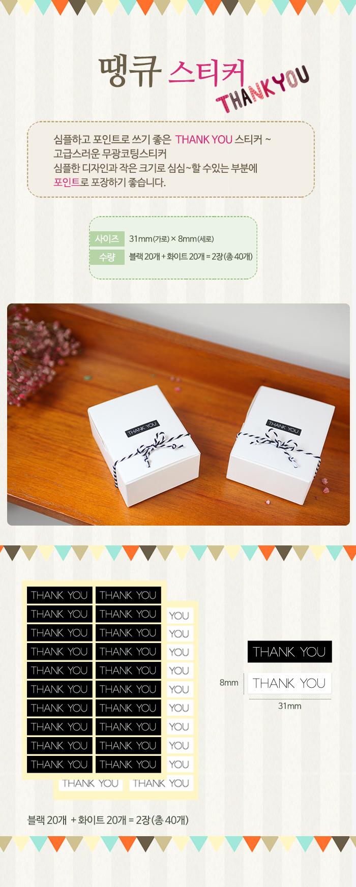 [DIY] 땡큐 스티커 (2색×10줄×2장) - 레드비, 1,000원, 스티커, 문자/숫자 스티커