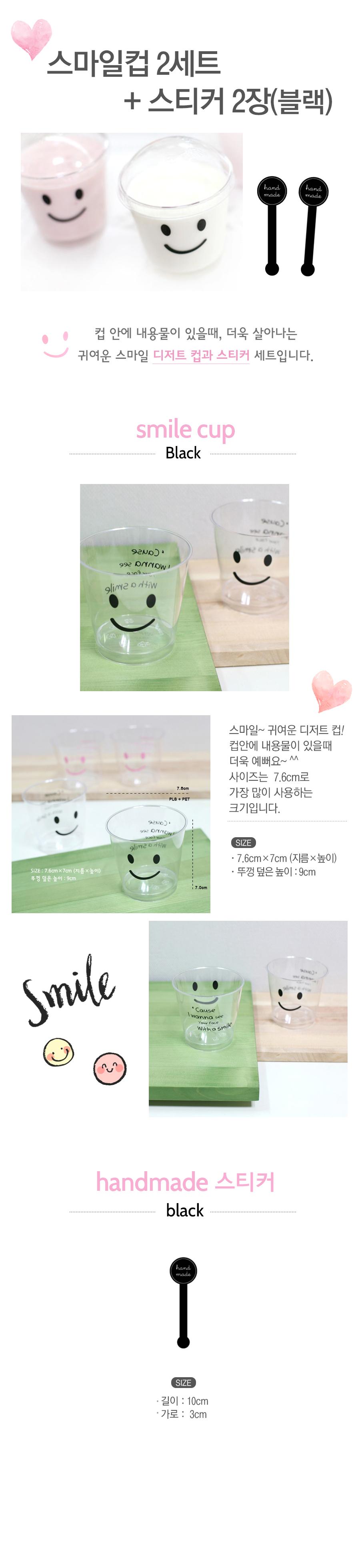 스마일컵 2세트 + 스티커 2장 - 블랙 - 레드비, 2,500원, DIY재료, 포장용구