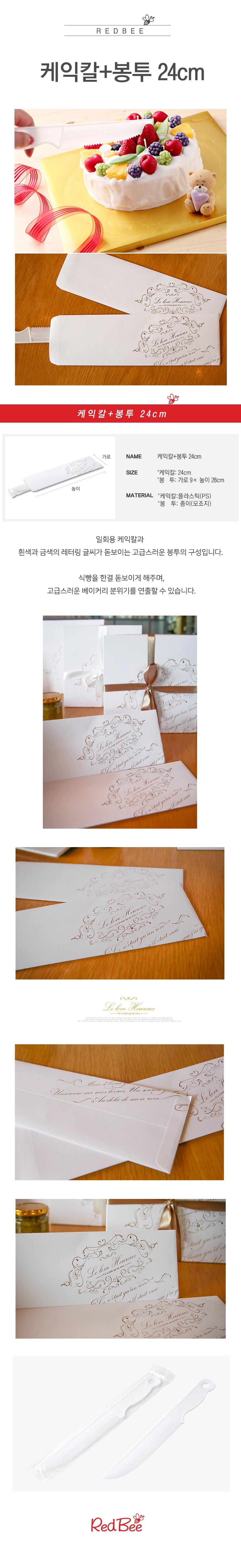 케익칼+봉투 24cm - 레드비, 1,000원, DIY재료, 포장용구