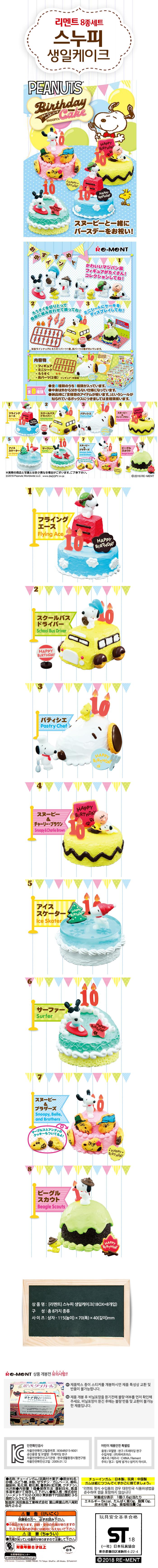 리멘트 스누피 생일케이크 (1BOX=8개) - 레드비, 64,000원, 캐릭터 피규어, 리멘트/식완