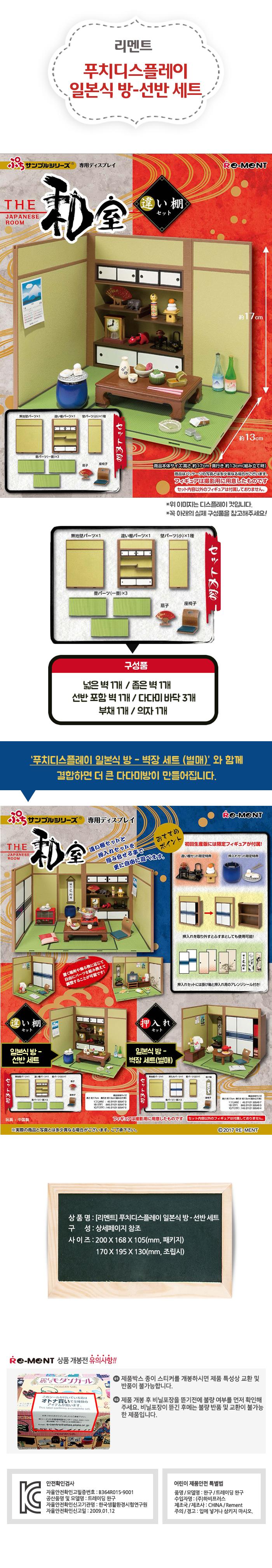 리멘트 푸치디스플레이 일본식 방 선반 세트 - 레드비, 52,000원, 캐릭터 피규어, 리멘트/식완