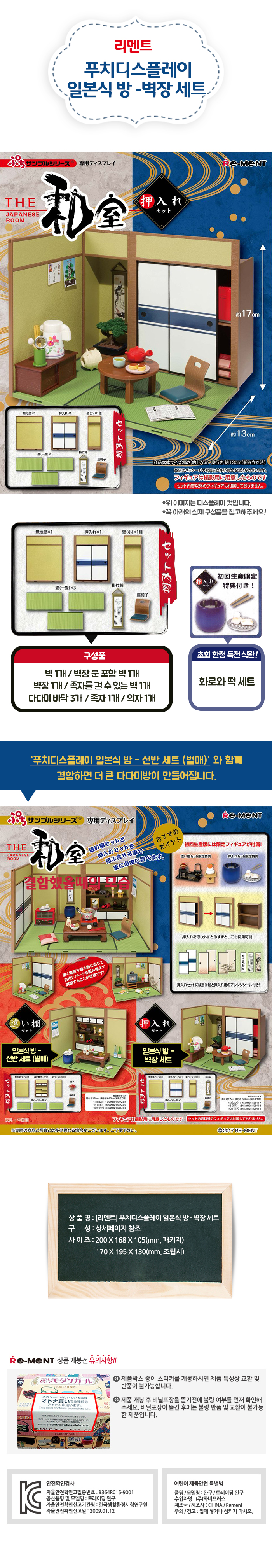 리멘트 푸치디스플레이 일본식 방 벽장 세트 - 레드비, 52,000원, 캐릭터 피규어, 리멘트/식완