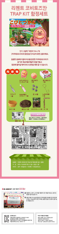 리멘트 kobitos TRAP KIT 함정세트 - 레드비, 19,000원, 아시아 피규어, 리멘트/식완