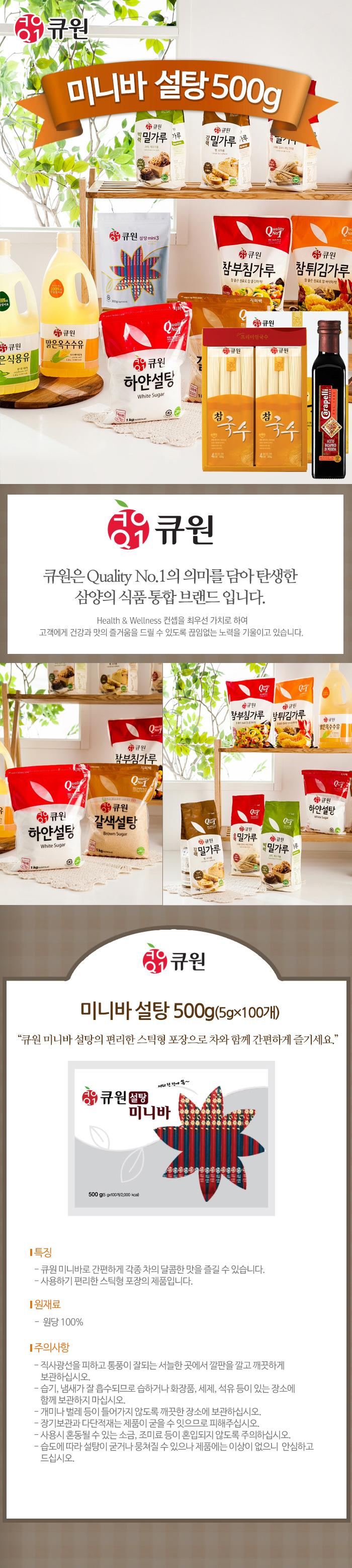 큐원 미니바 설탕 500g(5g*100개) - 레드비, 2,200원, 음료/주스/생수, 탄산음료