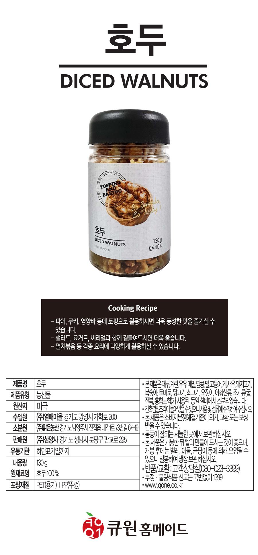 큐원 호두분태 130g - 레드비, 4,980원, DIY재료, 토핑/데코