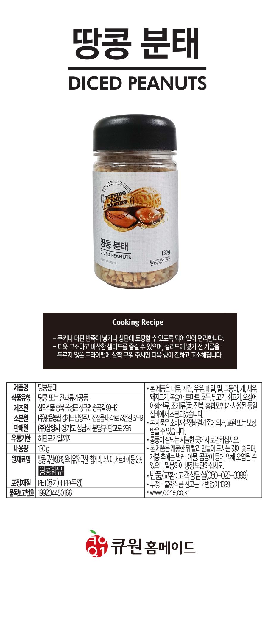 큐원 땅콩분태 130g - 레드비, 3,380원, DIY재료, 토핑/데코