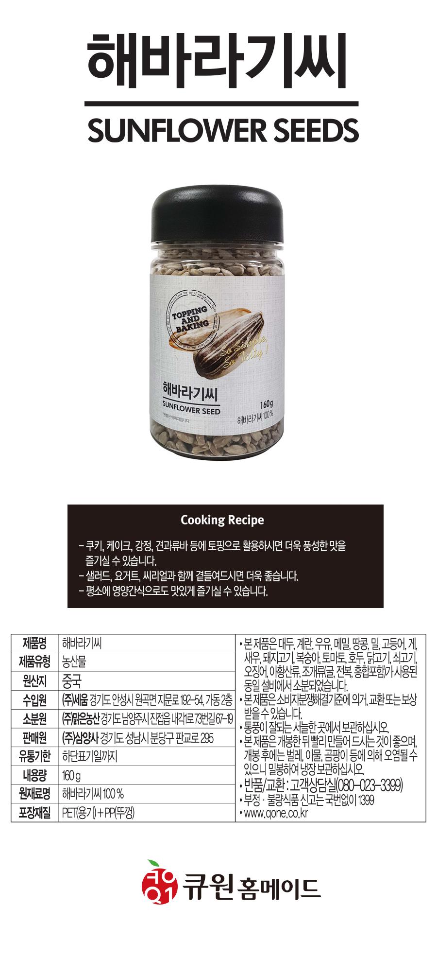 큐원 해바라기씨 160g - 레드비, 2,780원, DIY재료, 토핑/데코