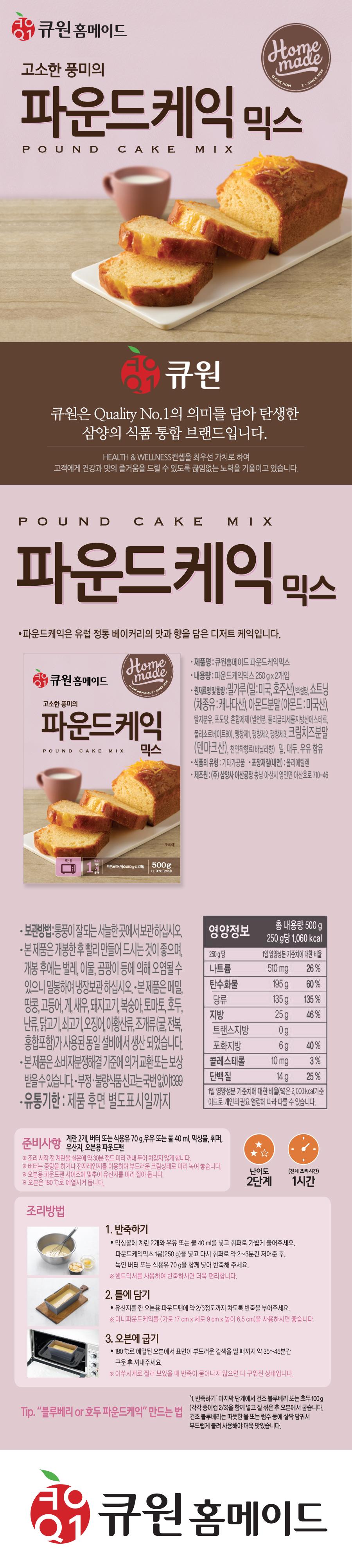 큐원  파운드케익 믹스 500g (오븐용) - 레드비, 4,380원, DIY재료, 믹스