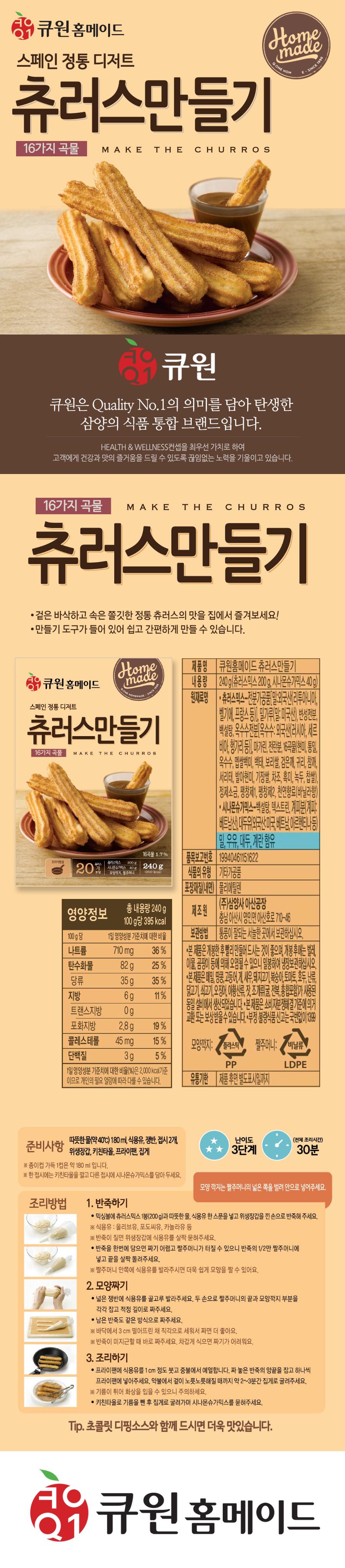 (한박스/10개입) 큐원 츄러스만들기믹스 (프라이팬용) - 레드비, 55,000원, DIY재료, 믹스