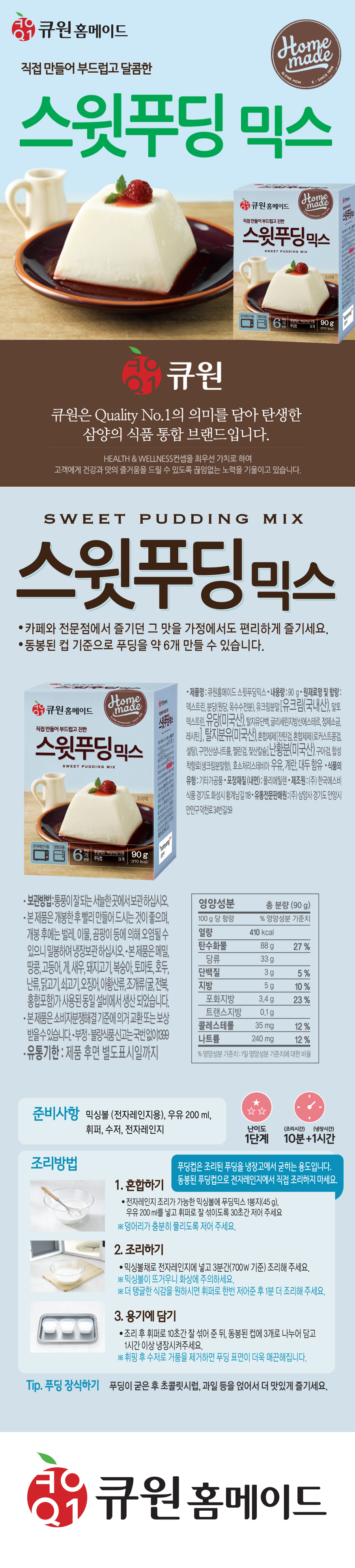 (박스/10개입) 큐원 스윗푸딩믹스/ 전자레인지용 - 레드비, 50,000원, DIY 세트, 쿠키/케이크