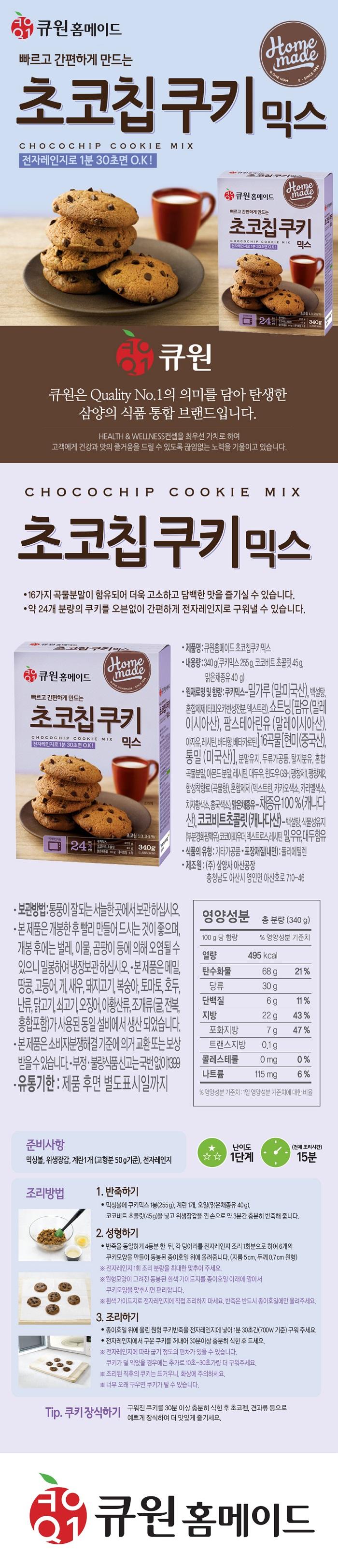 (박스/10개입)큐원 초코칩쿠키믹스/ 전자레인지용 - 레드비, 45,000원, DIY 세트, 쿠키/케이크