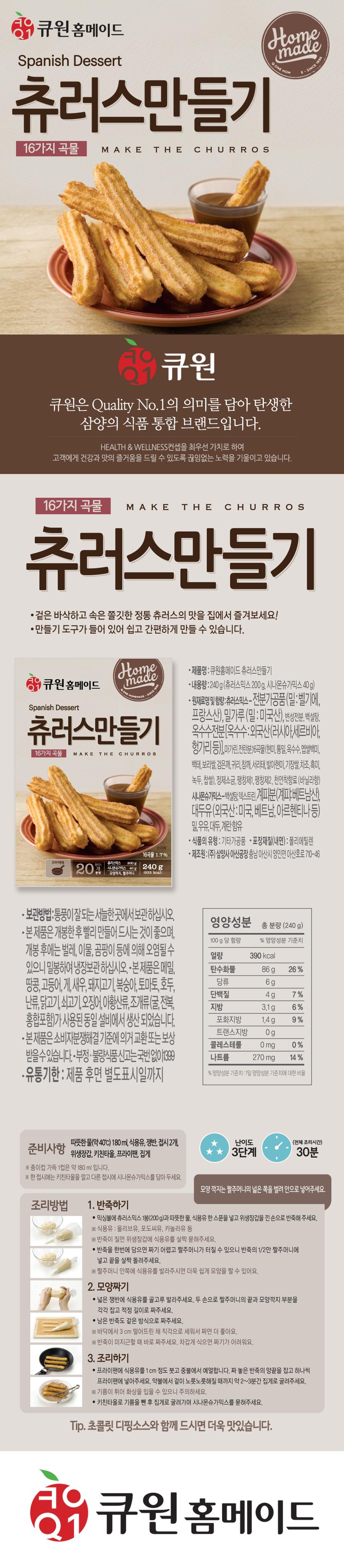 큐원 츄러스만들기 믹스 240g (프라이팬용) - 레드비, 5,200원, DIY 세트, 쿠키/케이크