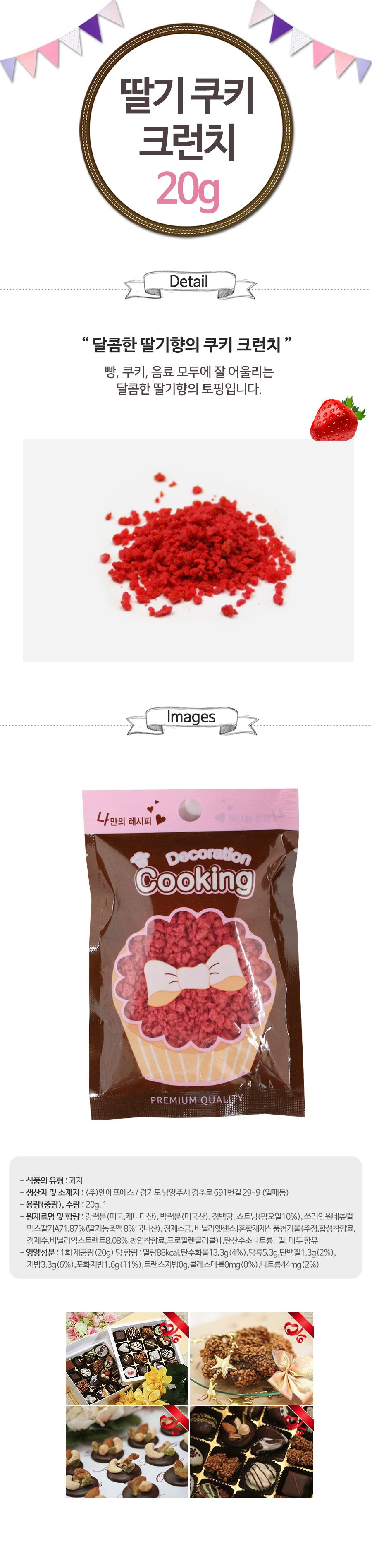 딸기 쿠키 크런치 20g - 레드비, 1,000원, DIY재료, 토핑/데코
